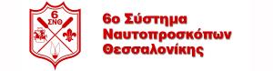 6ο Σύστημα Ναυτοπροσκόπων Θεσσαλονίκης